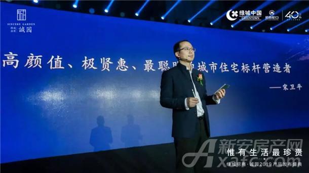 绿城中国安徽公司执行总经理梅昭先生演讲