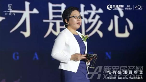 绿城物业服务集团有限公司助理总裁贾迎女士演讲