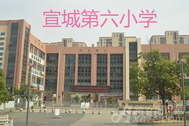 宣城第六小学