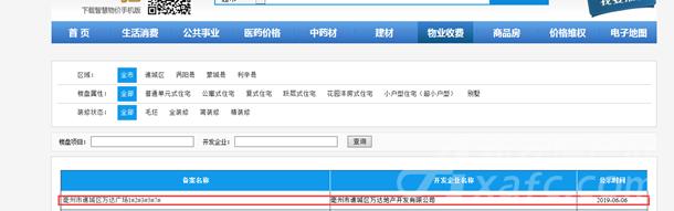 图片来源于亳州智慧物价网站