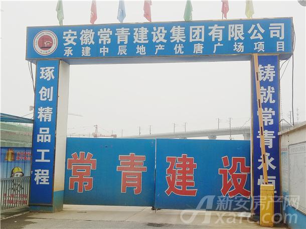 中辰优唐广场施工单位