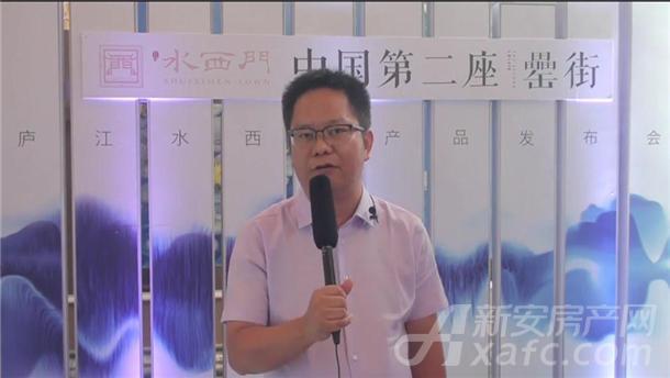 滨湖集团庐江分公司总经理陈磊先生接受新安房产网专访视频