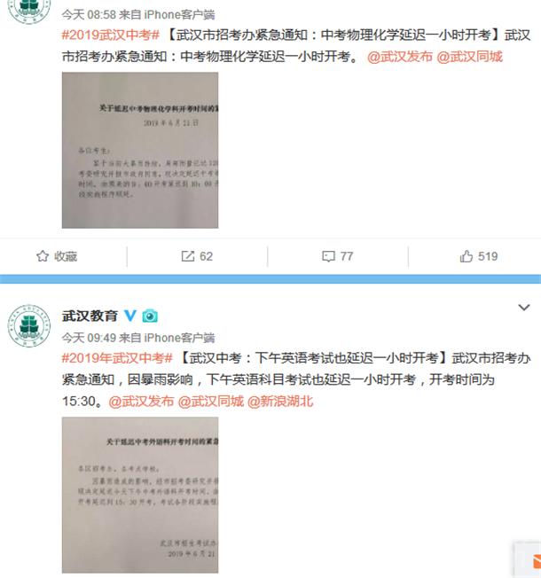 武汉中考推迟.png