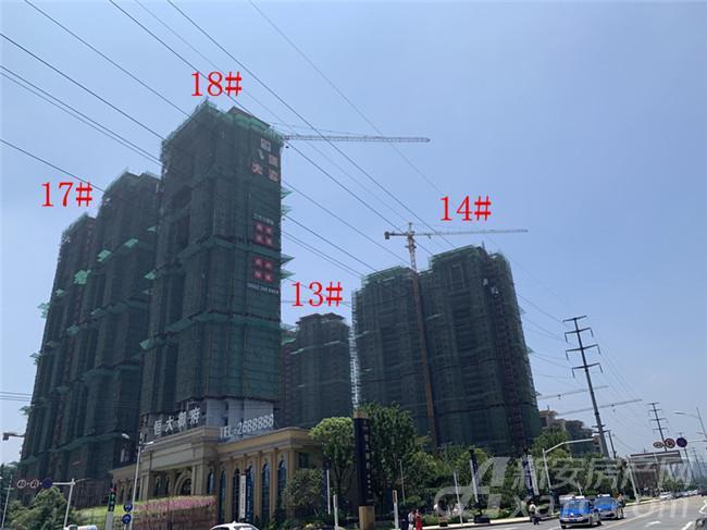 恒大御府13#、14#、17#、18#楼项目进度