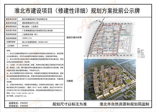 淮北边碧桂园黄金时代规划方案批前公示牌.jpg