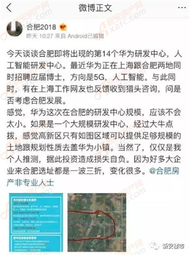 网曝华为上合区2020届博士招聘开启