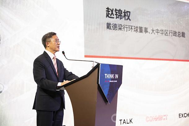 戴德梁行环球董事、大中华区行政总裁赵锦权发言