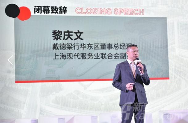戴德梁行华东区董事总经理、上海现代服务业联合会副会长黎庆文致闭幕词