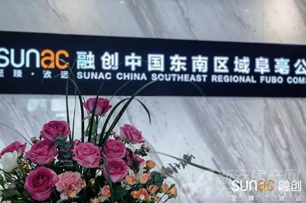 融创中国东南区域集团安徽公司