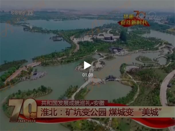 淮北登上央视新闻频道