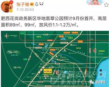 华地翡翠公园