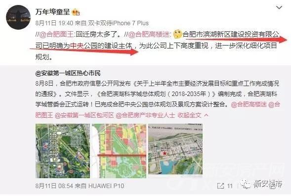 网曝骆岗中央公园明确建设主体为合肥滨投