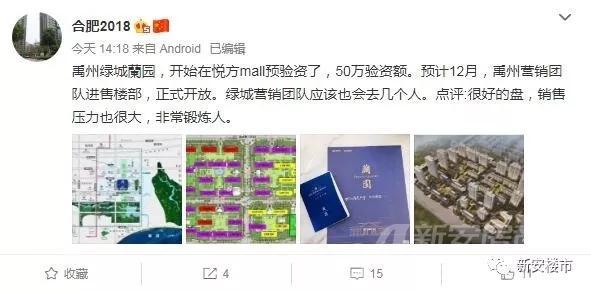 网曝禹洲绿城蘭园 50万预验资