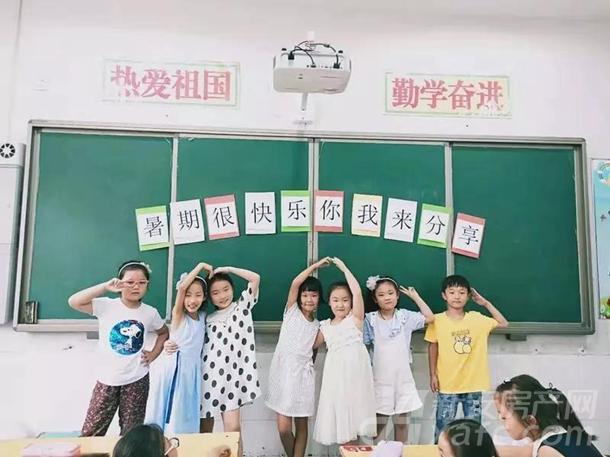 清河小学 分享快乐暑假生活