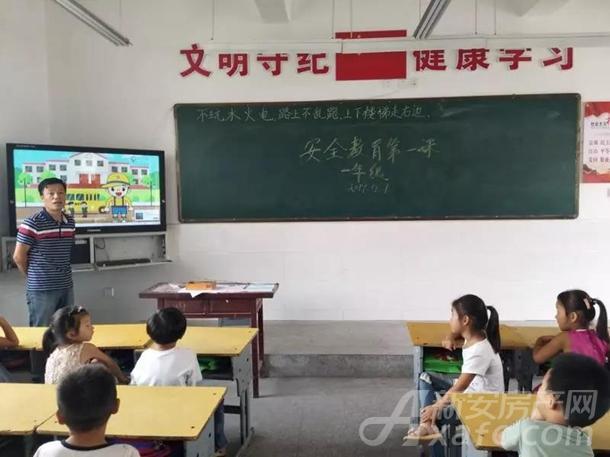 西湖镇汤庄小学 安全教育课