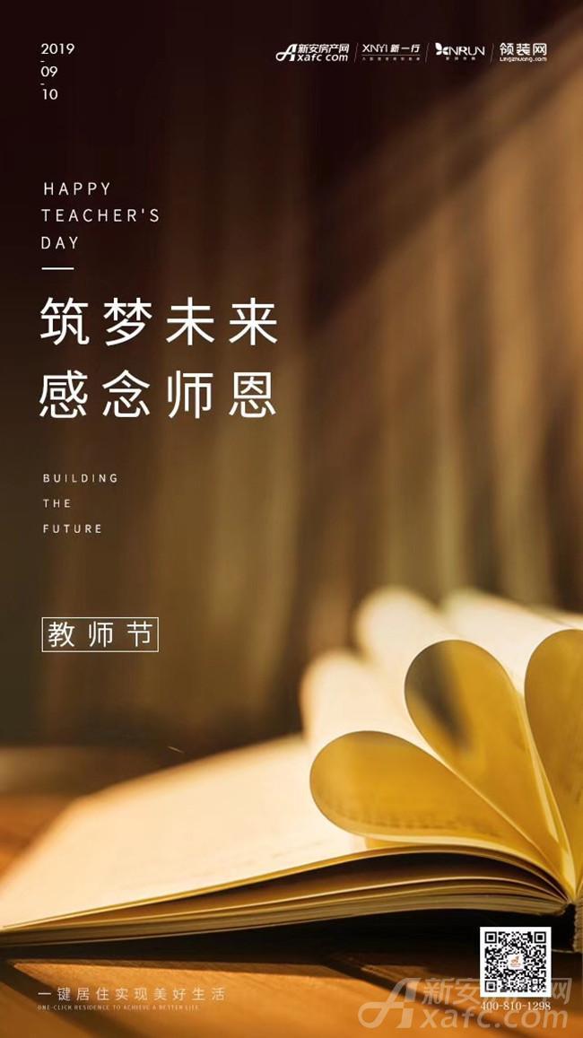"""教师节""""筑梦未来 感念师恩"""""""