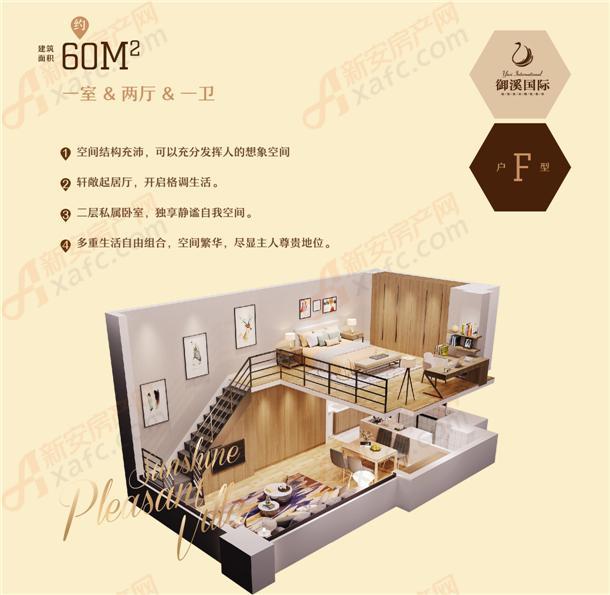 御溪国际精装公寓户型图
