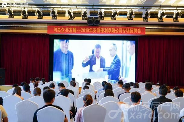 安徽保利2019年阜阳公司专场招聘会