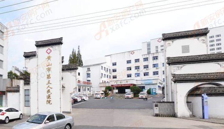 黄山市第三人民医院.png