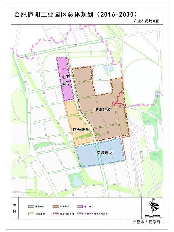 合肥庐阳经济开发区 产业布局规划图