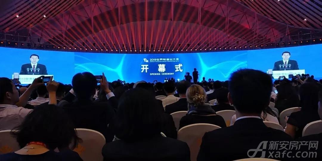 2019世界制造业大会