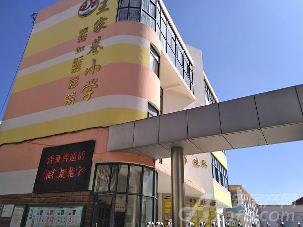 王家巷小学
