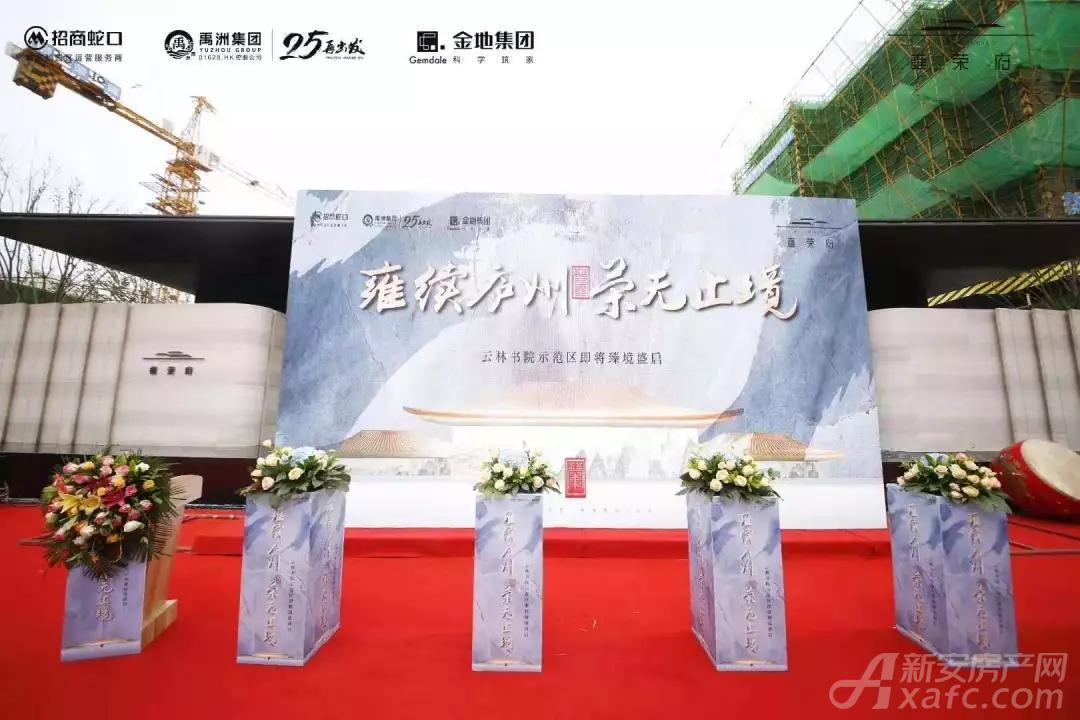 包河雍荣府售楼部今日开放