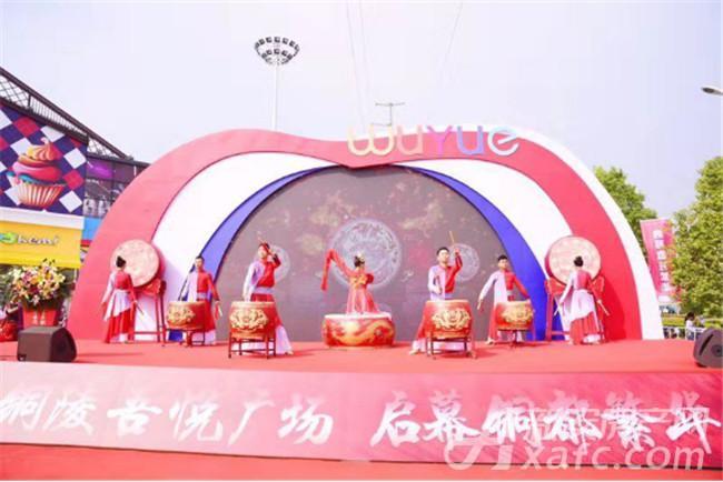 吾悦广场营销中心开放活动
