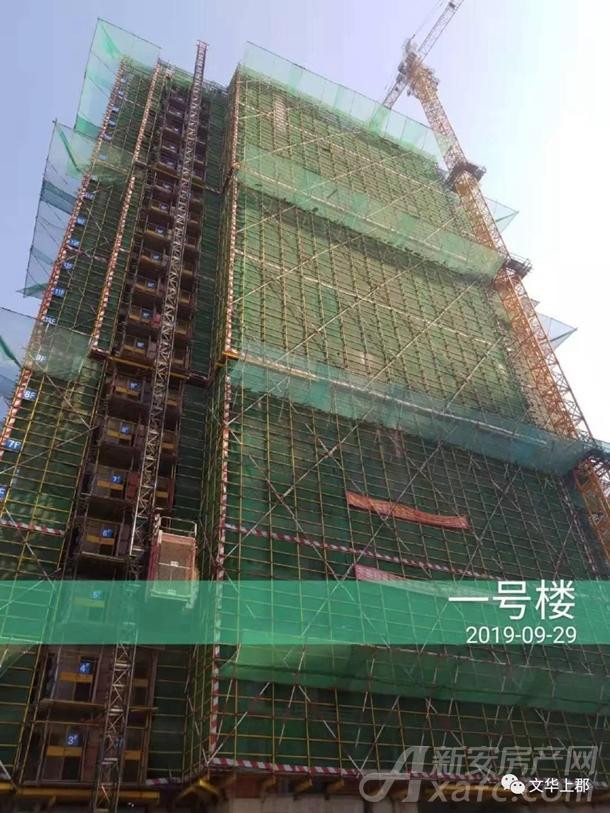 [融信海亮文华上郡]1#楼工程进度