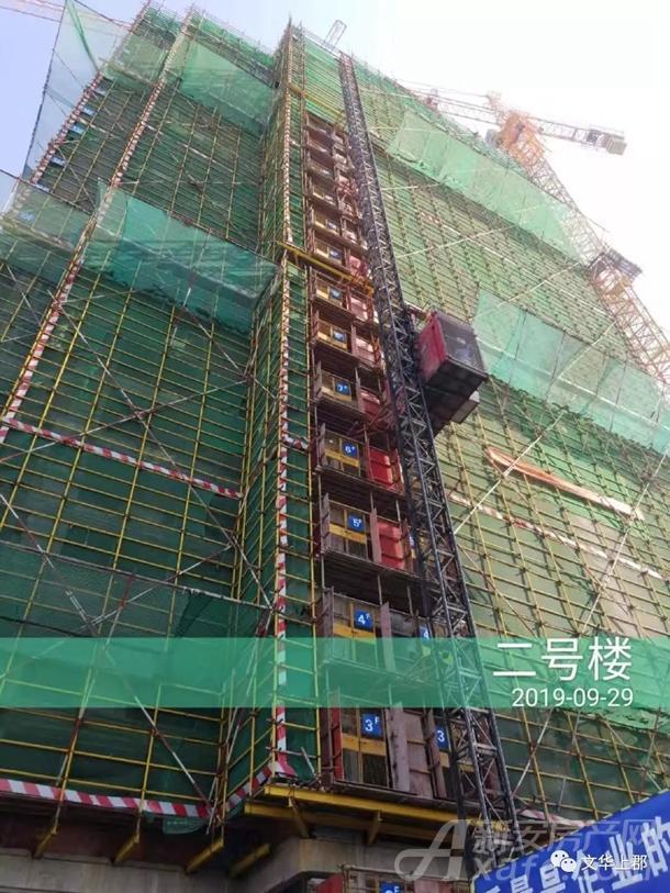[融信海亮文华上郡]2#楼工程进度