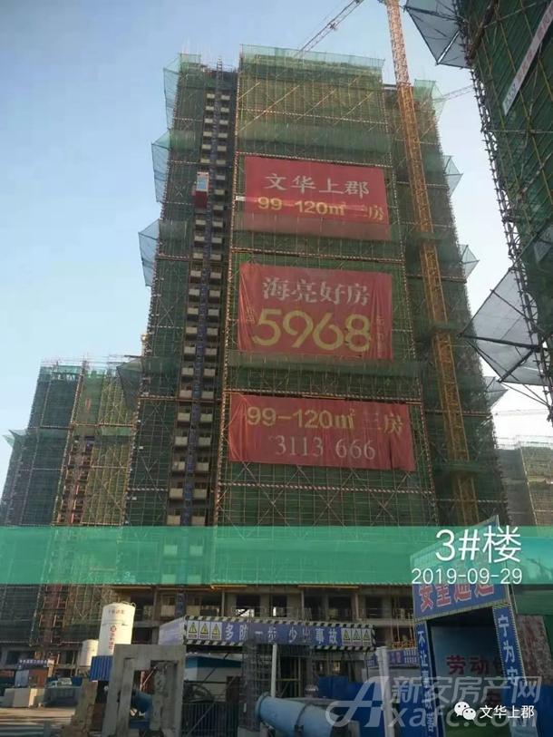 [融信海亮文华上郡]3#楼工程进度
