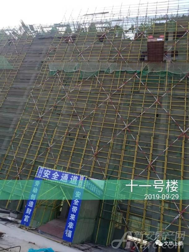 [融信海亮文华上郡]11#楼工程进度