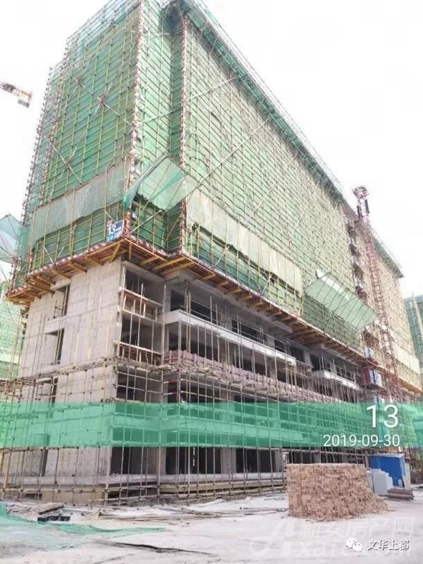 [融信海亮文华上郡]13#楼工程进度