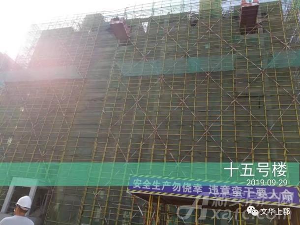 [融信海亮文华上郡]15#楼工程进度