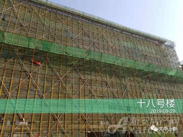 [融信海亮文华上郡]18#楼工程进度