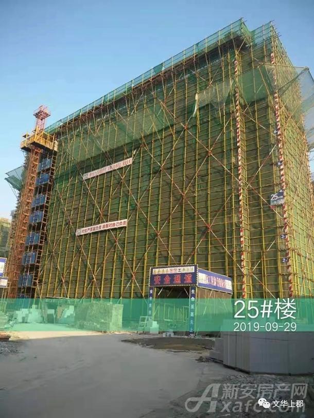 [融信海亮文华上郡]25#楼工程进度