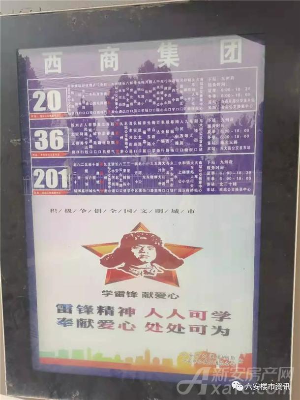 地块旁西商集团公交站.webp.jpg