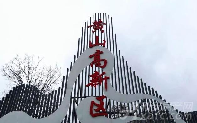 黄山高新区.png