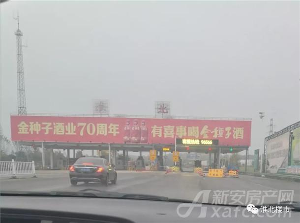 淮北收费站