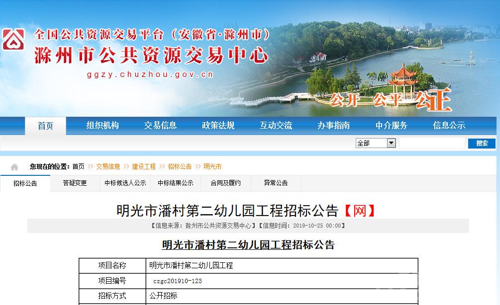 滁州这里将新建一所公立幼儿园!