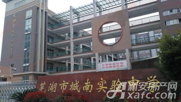 芜湖市城南实验中学