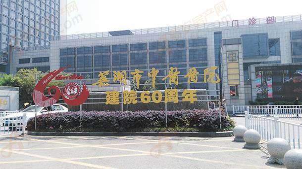 芜湖市中医院