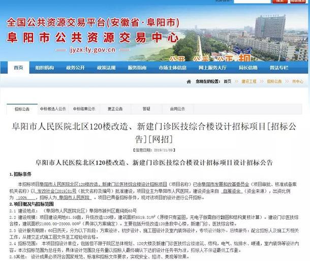 好消息!阜阳市人民医院北区将新