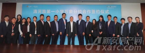 华润阜阳中心合作签约清河路第 一小学万象分校