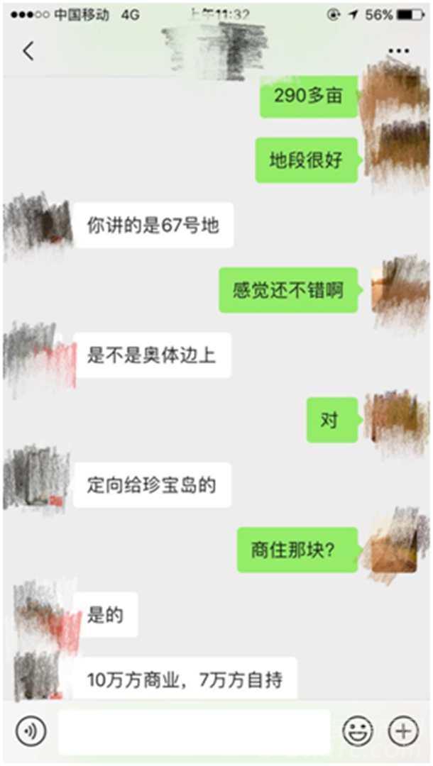 蚌挂(2019)67号地块微信聊天截图