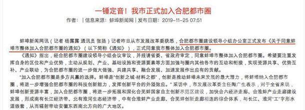 蚌埠市加入合肥都市圈网站截图