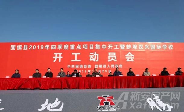 蚌埠汉兴国际学校开工动员会