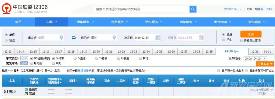阜阳西-福州  G1905