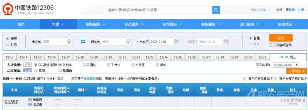 阜阳西-长沙  G1397