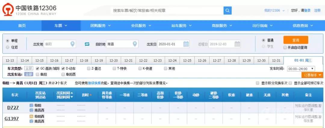 阜阳西-南昌  G1397